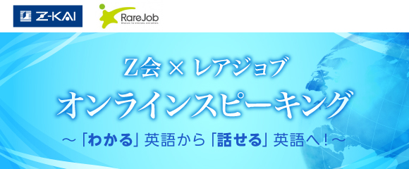 Z会×レアジョブ オンラインスピーキング