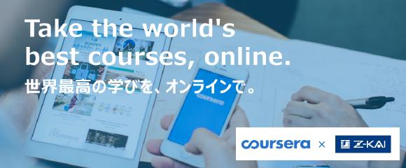Z会「Coursera」(コーセラ)