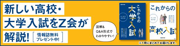 Z会が説明!『これからの高校入試・大学入試』プレゼント!