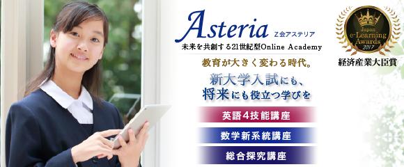 Z会Asteria(アステリア)