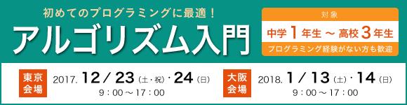 「Z会プログラミング講座 アルゴリズム入門」
