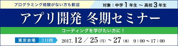 「Z会プログラミング講座 アプリ開発 冬期セミナー」