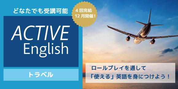 「ACTIVE English−トラベル−」