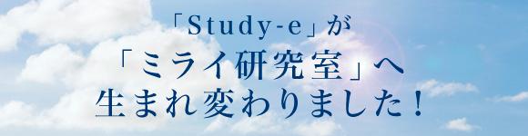 「Study-e」が「ミライ研究室」へ生まれ変わりました!