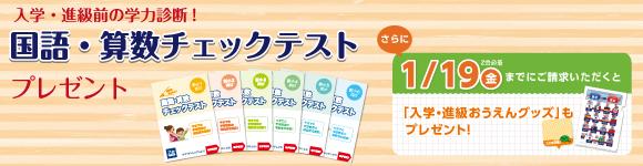 国語・算数チェックテスト&入学・進級おうえんグッズプレゼント!