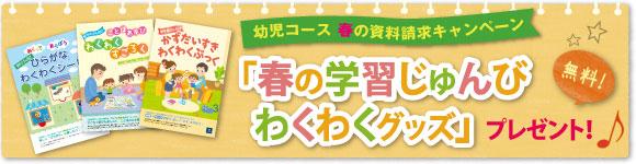 「春の学習じゅんびわくわくグッズ」プレゼント!