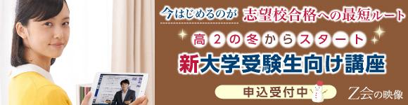 Z会の映像「2018年度大学受験講座」申込受付開始!