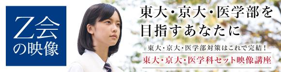 Z会の映像「東大・京大・医学科セット映像講座」申込受付開始!