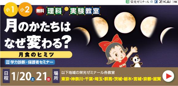 理科実験教室「月のかたちはなぜ変わる?」