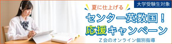 センター「英語・数学・国語」応援キャンペーン
