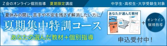 「夏期集中特訓コース」