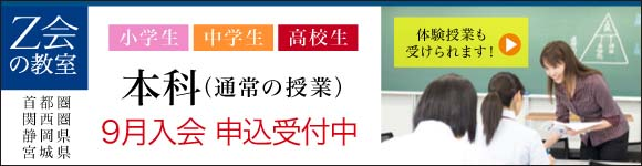 Z会の教室 本科9月度開講!