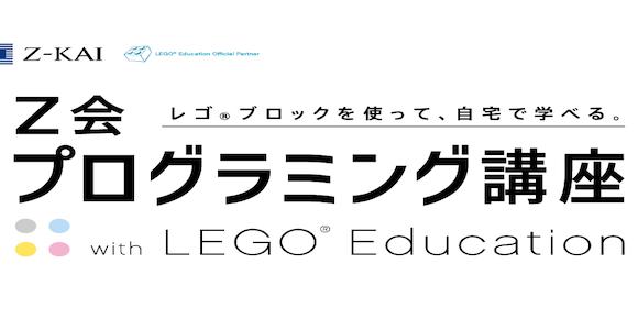Z会プログラミング講座 with LEGO(R) Education