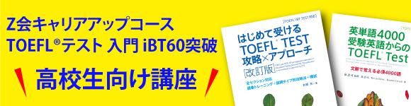 TOEFL(R)テスト 高校生向け講座開講中!