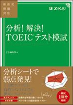 分析!解決!TOEIC(R) テスト模試