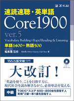 速読速聴・英単語Core1900 ver.5