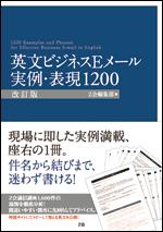 英文ビジネスEメール 実例・表現1200[改訂版]