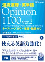 速読速聴・英単語Opinion1100 ver.2