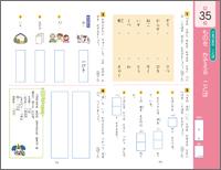 なろう グレードアップ問題集 ... : 小学一年生 問題集 : 一年生