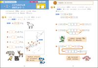 漢字 6年生漢字問題 : Z会かっこいい小学生になろう ...
