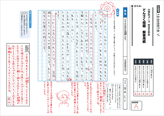 てんさく先生からのアドバイス ... : 1年生 国語 教科書 : 国語