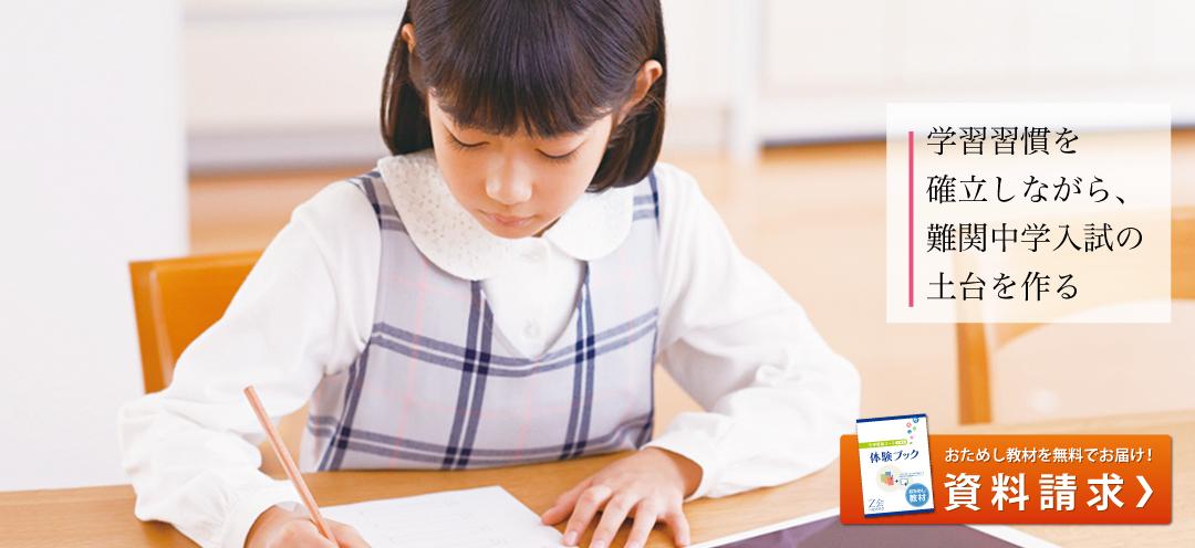 小3・中学受験コース | 小学3年生 中学受験コース ... : 小学校 算数 教材 : 小学校