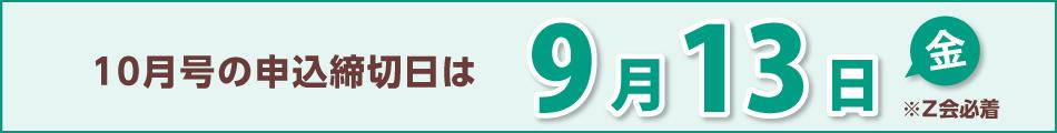 z会小学生コース5年生 通信教育 小学5年生 小学生コース z会