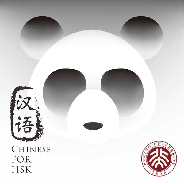 Learn Chinese: HSK Test Preparation Specialization