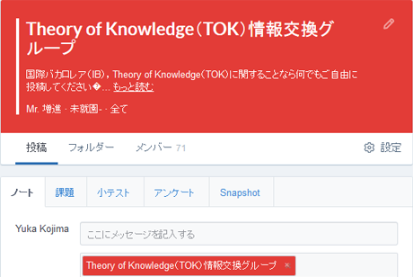 Theory of Knowledge(TOK)情報交換グループ