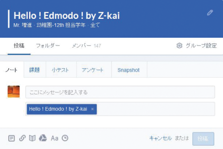 Hello! Edmodo! By Z-kai