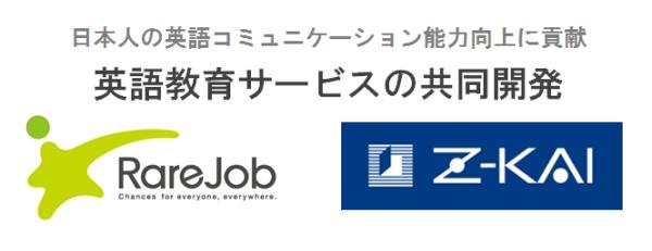 レアジョブ×Z会、 オンライン英会話サービスにおける業務提携 ...