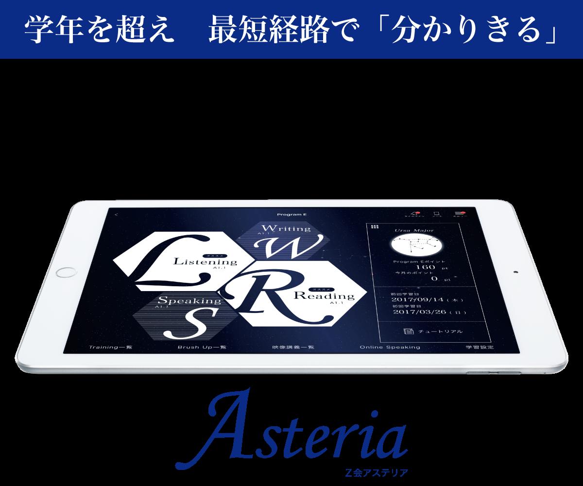 https://www.zkai.co.jp/home/z-asteria/r8pfss000001xjyn-img/r8pfss000001xjz0.png