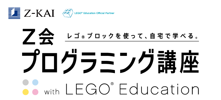 Z会プログラミング講座 with LEGO® Education