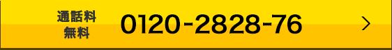 通話料無料 0120-2828-76